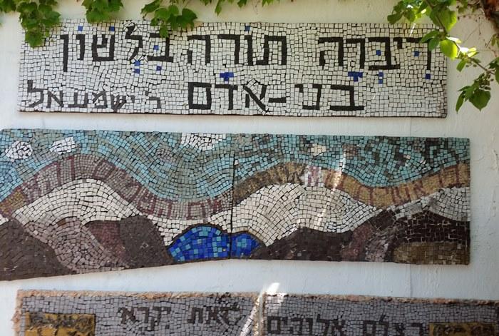 Hebrew Golan Heights Israel